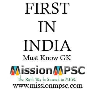 First in India | Must Know GK | Mission MPSC