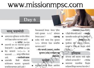 MPSC-Question-Bank6