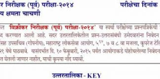 sti-exam-answer-key-2014