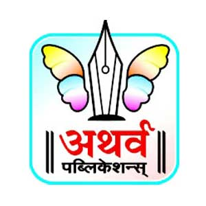 atharv-publication-jalgaon-logo