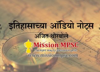 mpsc-history-audio-notes-ajit-thorbole-mission-mpsc