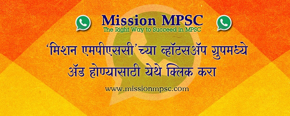 Mission-MPSC-WhatsApp-Group-