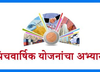 five-year-planning-mpsc-study-marathi