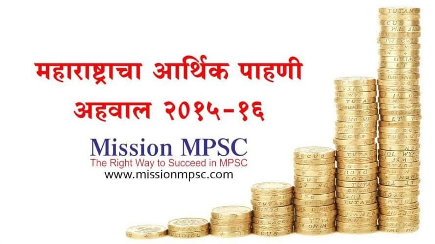 economic-survey-of-maharashtra-2015-16