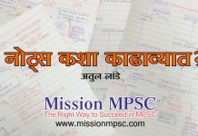 How to Make-Good-Revision-Notes-for-mpsc