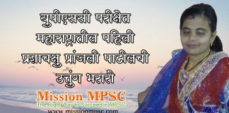 first blind topper of UPSC exam