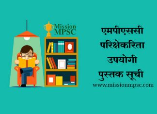 mission_mpsc_book_list