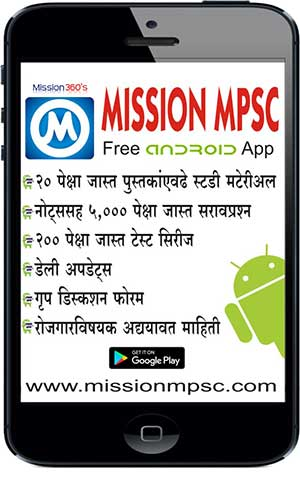 Mission MPSC Android App