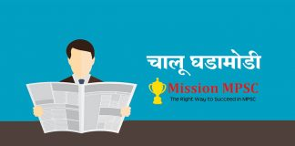 chalu-ghadamodi_current-affairs-in-marathi