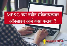 how to aplly on maha online maha mpsc website 218x150 Home