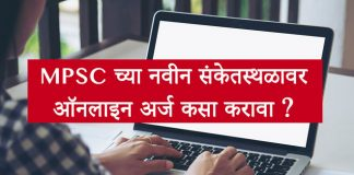 how-to-apply-on-maha-online-maha-mpsc-website