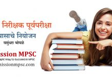 mpsc-sti-exam-plan
