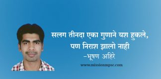 Bhushan-Ahire-MPSC-topper