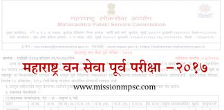 Maharashtra-Forest-Services-Preliminary-Examination-2017-1