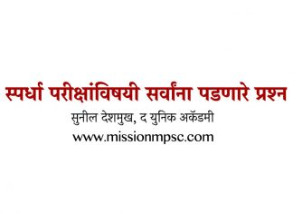 basic information about mpsc rajyaseva exam 324x235 Home