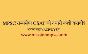 how to prepare for mpsc csat exam 1 356x220 Home