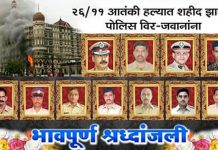 26-11-mumbai-attack-image-whatsapp-profile