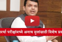 devendra-fadnavis-mpsc-Special category for orphans in competition examinations
