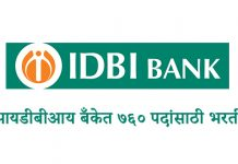 IDBI-Bank-recruitment-2018