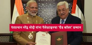 PM-Narendra-Modi-conferred-'Grand-Collar-of-the-State-of-Palestine'