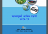 maharashtra economic survey 2017 18 100x70 Home