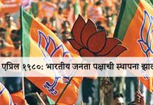 bjp-foundation