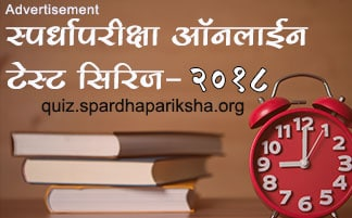 spardha pariksha add Home