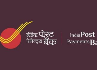 indian-post-payment-bank