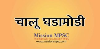 Daily Current Affairs | Useful for MPSC Pre and Mains Exams