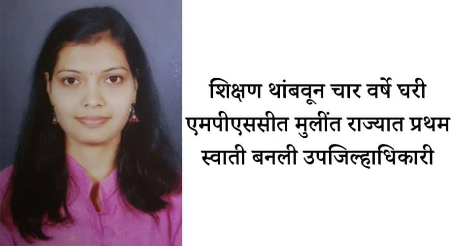 swati-dhabade-mpsc-first