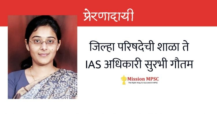 surbh-gautam-ias-success-story