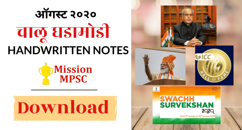 MPSC Current Affairs Notes August 2020